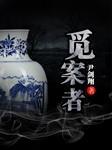 觅案者(又名:古董诡局)-尹剑翔-爱笑的小包总