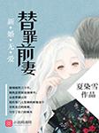 新婚无爱,替罪前妻-夏染雪-声邻天下