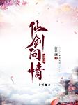 仙剑问情(6册全)-管平潮-守护