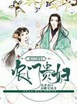 农门贵妇-扣子-播音忆锦书,cv凤小鸣