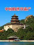 中国的世界遗产-天津得一文化传播有公司-天津得一