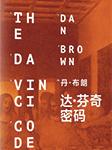 达·芬奇密码-丹·布朗-仲维维