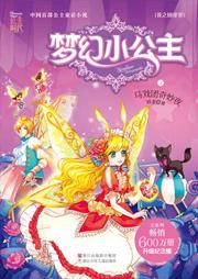 夢幻小公主(海之神族卷)-玖金-花爺