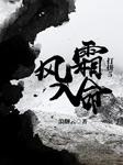 打拼6:风霜入命(周建龙演播)-浪翻云-周建龙