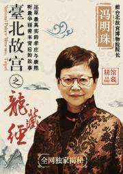 冯明珠讲述《台北故宫之龙藏经》-冯明珠-冯明珠老师