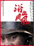 浴血凤凰(根据92岁抗战女兵的传奇人生改编)-冷海-鸿升