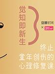 觉知即新生——终止童年创伤的心理修复课-赵嘉路-豆瓣时间团队