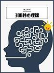 300秒心理课:无法抗拒的心理学效应-充电300秒团队-充电时间