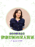 厨房里的健康课:健康食材谬误大解谜(粤语版)-Wong Emily S-知书HK