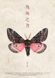 飞蛾之刃(多人小说剧)-一耳-创声工厂