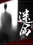 迷局(烧脑神作)-王梓屹-苏遥冬
