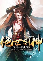 绝世剑神-无用一书生-一叶小江南
