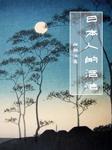 日本人的活法-徐静波-去听