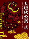 大唐狄公案(2)-(荷兰)高罗佩 著;陈海东等 译-卿语