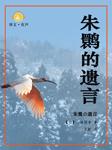 朱鹮的遗言(日本神鸟消失之谜)-[日]小林照幸-译文有声,播音石文