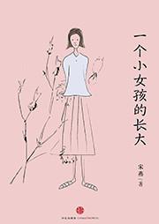 一个小女孩的长大(中国故事)-宋燕-播音安宁