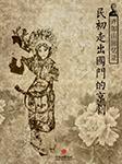齐如山回忆录:民初走出国门的京剧-齐如山-张晓雄