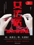 女法医:温柔的解剖-武雪明,刘晓菲-卿语
