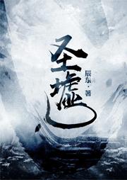 圣墟-辰东-大灰狼