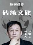 易中天:如何看待传统文化-南京市民学堂-凤凰书苑