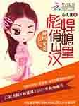 种田宠妻:彪悍俏媳山里汉(下部)-南流风-杭州动听文化