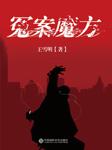 冤案魔方-王雪明-播音王雨生