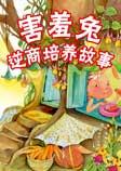 害羞兔逆商培养故事-艾薇•赦尔维亚-英童书坊