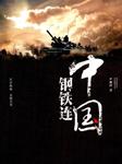 中國鋼鐵連-尹燕津-悅庫時光