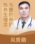 热养生理念与胃的养护:受益一生的胃健康保养课-吴贵勋-四九学院知识