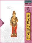 辽·西夏·金:金戈铁马的交汇-龚书铎,刘德麟-主播金延