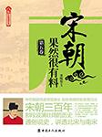 宋朝果然很有料·第五卷-张晓珉-马长辉