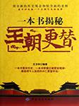 一本书揭秘王朝兴替-王卫平-米朵