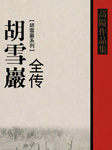 胡雪岩全传(全六卷,高阳著)-高阳-关勇超
