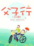 父子行(全4册)-童启富-中国科学技术出版社