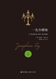 一先令蜡烛-约瑟芬·铁伊-现代推理馆