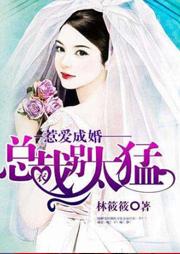 惹爱成婚-林筱筱-路绯小姐
