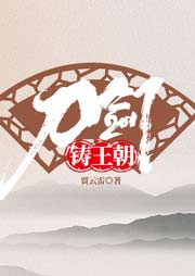 刀剑铸王朝(东晋慕容廆传奇)听书网