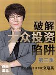张晓英律师:破解大众投资陷阱(第三季)(订阅)-张晓英-喜禾文化
