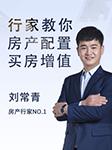 行家教你房产配置,买房增值-刘常青-刘常青老师