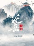说岳全传(邵军荣演播)-邵军荣-邵军荣