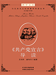 《共产党宣言》导读-艾四林,曲伟杰-去听