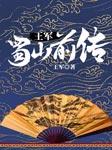 蜀山前传(王军演播)-王军-王军