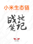 小米生态链战地笔记-洪华-播音洪华