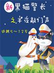 新黑猫警长(六):半夜敲门声-杨鹏-王明军