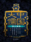 中国大儒3:国之重器-大鸟-墨荷