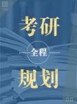 考研全程规划-王亮-王亮
