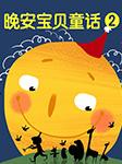 口袋故事:晚安宝贝童话(二)-张先震-工程师爸爸