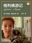 格列佛游记(上海译文版)-乔纳森·斯威夫待、 译者:孙予-译文有声