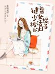 键盘少女被活捉的日子-朱毓旭瑶-一月