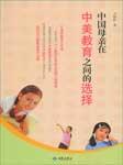 中国母亲在中美教育之间的选择-吴晨阳-浙里声愉工作室